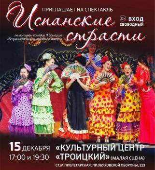 Приглашаем на спектакль 15.12 Бесплатно  - C53A7F65-1E30-4037-B6EF-280BB08BC70E.jpeg