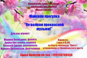 Концерт на воде 2 мая спеццена для пенсионеров - Афиша 2 мая.jpg