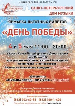 Дом музыки празднует День Победы билеты на классику по 100 рублей - vicday17_3.jpg