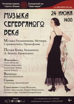 Концерт в Яани Кирик Музыка Серебряного века  - афиша Современники для Интернета-01-01.jpg